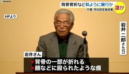 千葉県佐倉市日本語学校経営男性殺人2.jpg