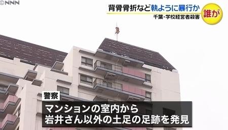 千葉県佐倉市日本語学校経営男性殺人3.jpg