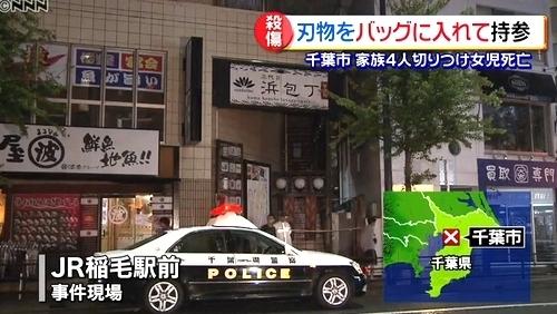 千葉県千葉市稲毛区家族4人殺人致傷で元市議逮捕1.jpg