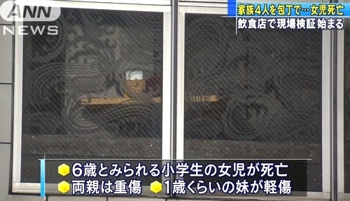 千葉県千葉市稲毛区家族4人殺人致傷で元市議逮捕4.jpg