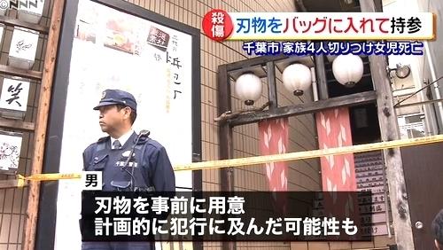 千葉県千葉市稲毛区家族4人殺人致傷で元市議逮捕9.jpg