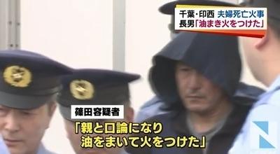 千葉県印西市放火殺人覚醒剤事件.jpg