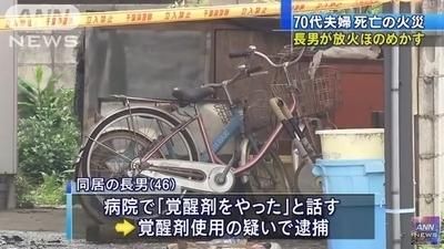 千葉県印西市放火殺人覚醒剤事件2.jpg