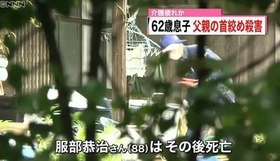 千葉県大多喜町父親絞殺事件2.jpg