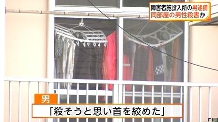 千葉県大網白里市障害者施設男性殺人事件2.jpg