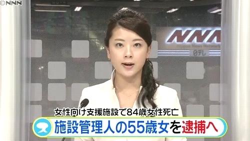 千葉県市川市女性福祉施設暴行死で女逮捕.jpg