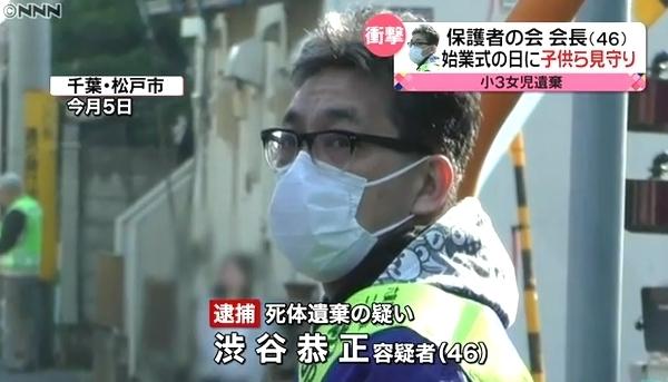 千葉県我孫子市女児誘拐殺人遺体遺棄で犯人逮捕1.jpg