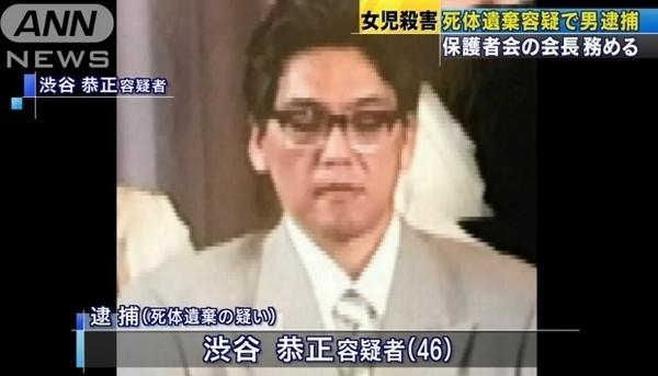 千葉県我孫子市女児誘拐殺人遺体遺棄で犯人逮捕2.jpg