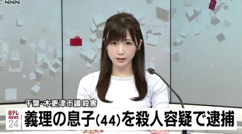 千葉県木更津市男性市議会員殺人事件.jpg