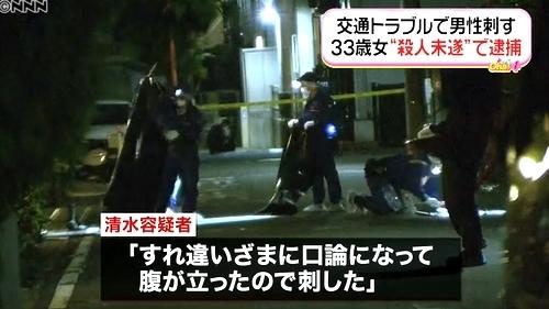 千葉県流山市の路上男性殺人未遂で清水麻美逮捕3.jpg