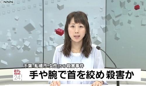 千葉県船橋市ラブホ女性殺人事件.jpg
