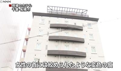 千葉県船橋市ラブホ女性殺人事件0.jpg