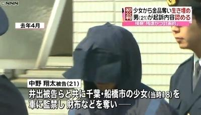 千葉県芝山町少女生き埋め強盗殺人事件1.jpg