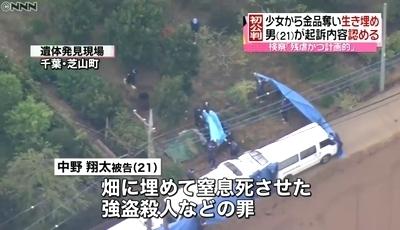 千葉県芝山町少女生き埋め強盗殺人事件2.jpg