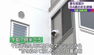 千葉県花見川区83歳妻絞殺.jpg