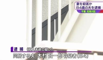 千葉県花見川区83歳妻絞殺1.jpg