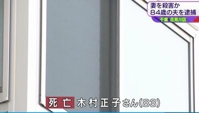 千葉県花見川区83歳妻絞殺2.jpg