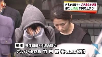 千葉県酒々井町のアルバイト店員・竹内愛美容疑者.jpg