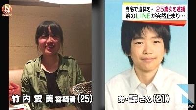 千葉県酒々井町のアルバイト店員・竹内愛美容疑者と弟.jpg