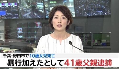 千葉県野田市10歳長女虐待死事件.jpg