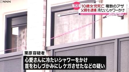 千葉県野田市10歳長女虐待死事件4.jpg