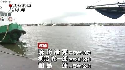千葉県銚子港バラバラ殺人事件1.jpg