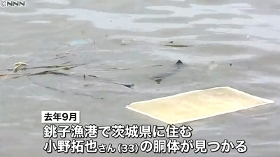 千葉県銚子港バラバラ殺人事件2.jpg