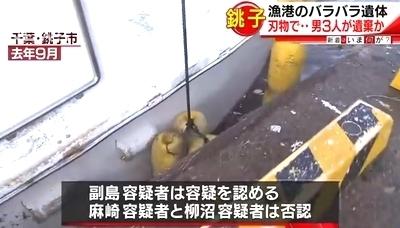千葉県銚子港バラバラ殺人事件4.jpg