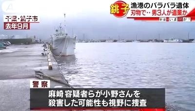 千葉県銚子港バラバラ殺人事件5.jpg