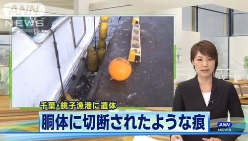 千葉県銚子漁港バラバラ殺人.jpg
