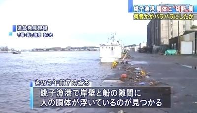 千葉県銚子漁港バラバラ殺人1.jpg