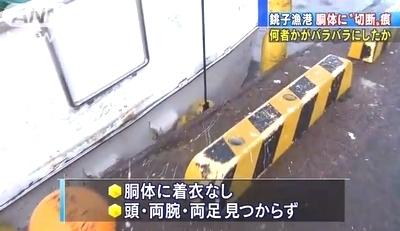 千葉県銚子漁港バラバラ殺人2.jpg