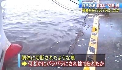 千葉県銚子漁港バラバラ殺人3.jpg