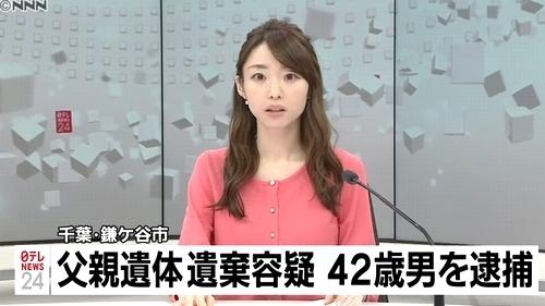 千葉県鎌ケ谷市父親死体遺棄事件.jpg