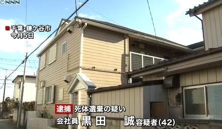 千葉県鎌ケ谷市父親死体遺棄事件1.jpg