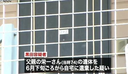 千葉県鎌ケ谷市父親死体遺棄事件2.jpg