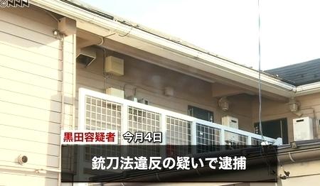 千葉県鎌ケ谷市父親死体遺棄事件3.jpg