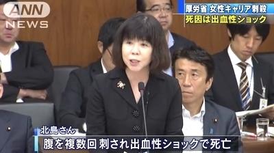 厚労省女性局長殺人事件.jpg