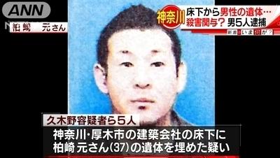 厚木市男性遺体遺棄で4人逮捕2.jpg