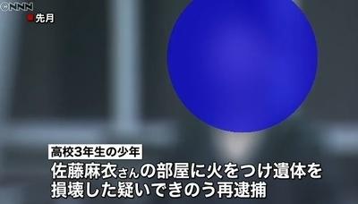 台東区高3少女殺人事件少年再逮捕1.jpg
