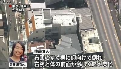 台東区高3少女殺人事件少年再逮捕2.jpg