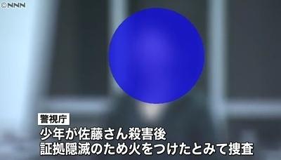 台東区高3少女殺人事件少年再逮捕3.jpg