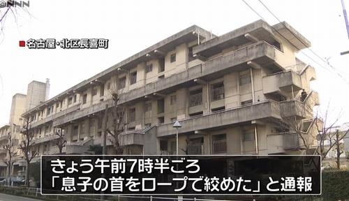 名古屋北区長喜町父親による息子殺害事件1.jpg