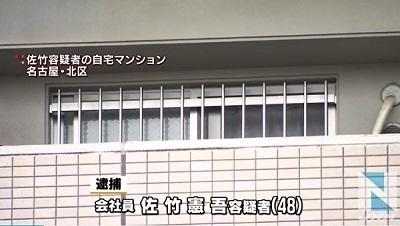 名古屋小6男児殺人事件.jpg