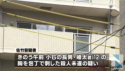 名古屋小6男児殺人事件1.jpg