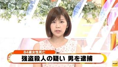 名古屋市84歳女性殺人放火事件.jpg
