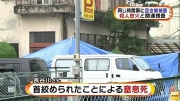 名古屋市84歳女性殺人放火事件1.jpg