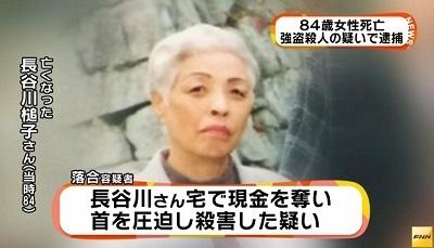 名古屋市84歳女性殺人放火事件2.jpg