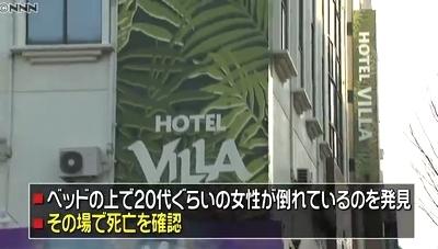 名古屋市ラブホテル女性変死事件1.jpg