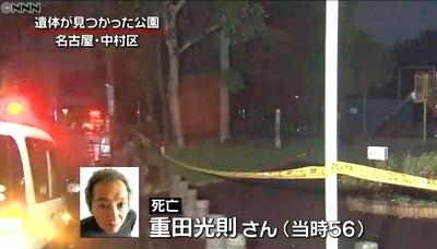 名古屋市公園男性暴行死事件3人逮捕1.jpg